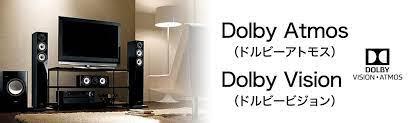 ドルビー アトモス