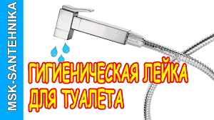 <b>Гигиенический</b> душ (<b>лейка</b> квадрат малый) - YouTube