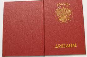 Купить диплом ВУЗа дешево в Москве diplomys site com Диплом ВУЗа