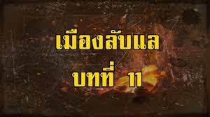 ล่องไพร เมืองลับแล บทที่ 11 วิมานฉิมพลี