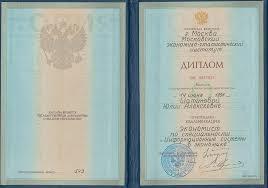 Шатилова Ю А диплом МЭСИ по специальности экономист и  Образование