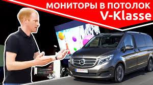 """<b>Потолочный монитор</b> 17"""" для а/м Mercedes V класс с ..."""