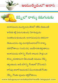 Kidney Stone Diet Chart In Hindi Pdf Weight Loss Tips Telugu Lo Masaran J