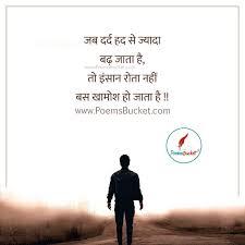 Jab Dard Hadh Se Badh Jata Hai Sad Life Shayari Mesmerizing Sad Life Shayri