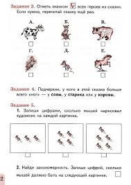 из для Мои достижения Итоговые комплексные работы класс  Девятая иллюстрация к книге Мои достижения Итоговые комплексные работы 1 класс ФГОС Логинова Яковлева