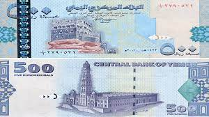 معركة الأوراق النقدية في اليمن: اليمنيون ممزقون بين ريال قديم وآخر حديث