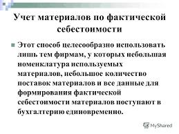 Презентация на тему Учет материально производственных запасов  8 Учет материалов