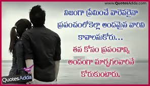 Best Ever Love Quotes In Telugu Hover Me Impressive Telugu Lovely Quotes