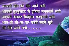 good night hindi shayari god