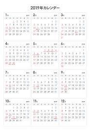 2019年シンプルなpdfカレンダー 無料フリーイラスト素材集frame Illust
