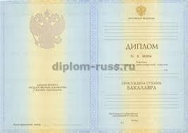 Купить диплом бакалавра быстро и без предоплаты Диплом бакалавра в Москве гарантия качества оплата после получения Конфиденциально