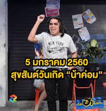 บริษัทฮาไม่จำกัด - วันนี้วันเกิด #น้าค่อม  ขอให้สุขภาพแข็งแรงนะคร้าบอยู่คู่วงการตลกไทยไปนานๆ มาอวยพรน้าค่อมกัน #บริษัท ฮาไม่จำกัด #zense_tv