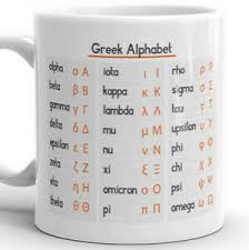 It's also used by the military and police, by phone technicians, businesspeople and everyone in between. Greek Alphabet Nato Phonetic Alphabet 11oz Mug Ebay