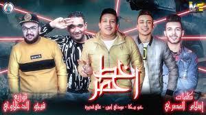 تحميل اغنية- مهرجان دنيا ملعونة - حمو بيكا - MP3 - برق العرب