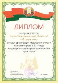 Награды и дипломы Награды и качество Главная ОАО Мозырьсоль  Диплом