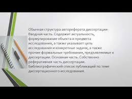 электронный каталог диссертаций Авторефераты диссертаций