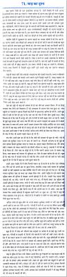 sample essay on scene in a flood in hindi 0020071