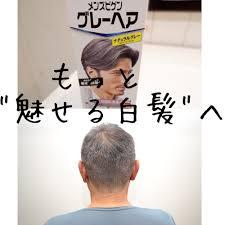 美容師が市販の白髪染めカラー剤ホーユー メンズビゲン グレーヘア