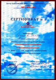 Практикующий психолог Таланов Роман Мои Заслуги Практикующий  Сертификат Психологическое консультирование