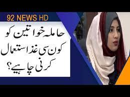 Repeat Diet Plan For Pregnant Women Subh Savaray Pakistan