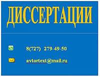 Написание магистерской диссертации в Алматы Сравнить цены и  Магистерские диссертации