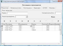 База данных Склад комплектующих Курсовая работа на delphi  База данных quot Склад комплектующих quot 2 2 Курсовая работа delphi