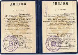 Купить украинский диплом старого образца СССР Крымский педагогический институт имени Фрунзе 1966