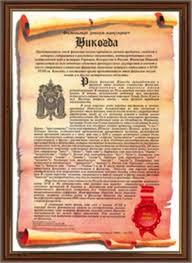 Происхождение фамилии Фамильный диплом История фамилии Подарок
