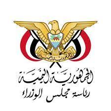 رئاسة مجلس الوزراء اليمني - YouTube