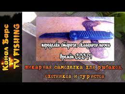 Переделка(тюнинг) <b>складного ножа</b> произведённого в СССР ...