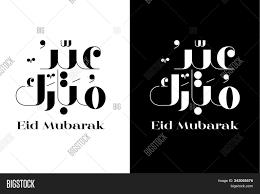 Eid Mubarak Vector Vector Photo Free Trial Bigstock