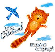 Картинки по запросу картинки анимация котик спасибо здобрым людям