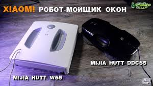 <b>Робот</b>-Мойщик Окон от <b>XIAOMI</b> MIJIA <b>HUTT</b> W55 и MIJIA <b>HUTT</b> ...
