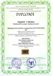 Международный конкурс Серебряный пассаж Управление развития  1 диплом оркестр
