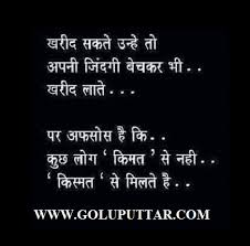 Destiny Love Quotes Unique Best Hindi Love Quotes About Priceless Love Love With Destiny