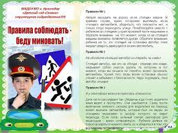 Памятка по правилам дорожного движения Детский сад № 150 г Краснодар