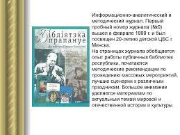 Профессиональная коммуникация библиотекаря библиографа  11