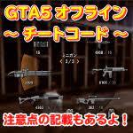 Gta5 チート コード pc