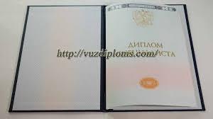 Типография москва сшить диплом Москва и область Образец диплома спо по новым стандартам