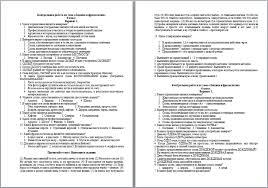 Контрольная работа по русскому языку Лексика и фразеология  Контрольная работа по русскому языку Лексика и фразеология