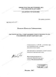 Диссертация на тему Обстоятельства смягчающие ответственность по  Диссертация и автореферат на тему Обстоятельства смягчающие ответственность по уголовному праву Кыргызстана