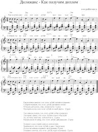 Дилижанс Как получим диплом Ноты современных песен Распечатать для изучения В формате png Часть 1