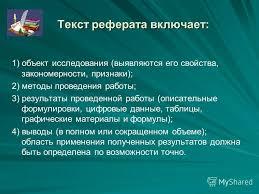 Презентация на тему Реферат небольшой статьи фрагмента статьи  8 Текст