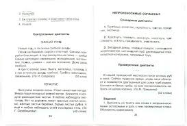 Диктант по русскому языку класс про охоту на зайца ru нитокс для новорожденных телят