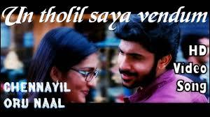 Un Tholil Saaya Chennaiyil Oru Naal Hd Video Song Hd Audio Sachinparvathy Nair Mejo Joseph