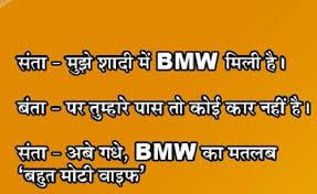 ह द hindi jokes chutkule image
