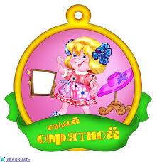 медали дипломы грамоты благодарности Записи в рубрике медали  Для учителей начальных классов и не только
