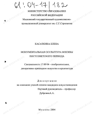 Диссертация на тему Монументальная скульптура Москвы  Диссертация и автореферат на тему Монументальная скульптура Москвы Постсоветского периода научная