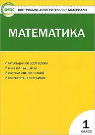 Математика класс Контрольно измерительные материалы Купить  Математика 1 класс Контрольно измерительные материалы Купить школьный учебник в книжном интернет магазине ru 978 5 408 01234 3 978 5 408 00981