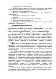 ПРОГРАММА ПРОИЗВОДСТВЕННОЙ ПРАКТИКИ pdf 16 1 Титульный лист Приложение 3 2 Индивидуальное задание на практику